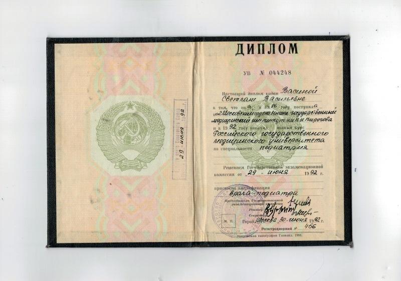 Диплом врача педиатра Васиной С.В.