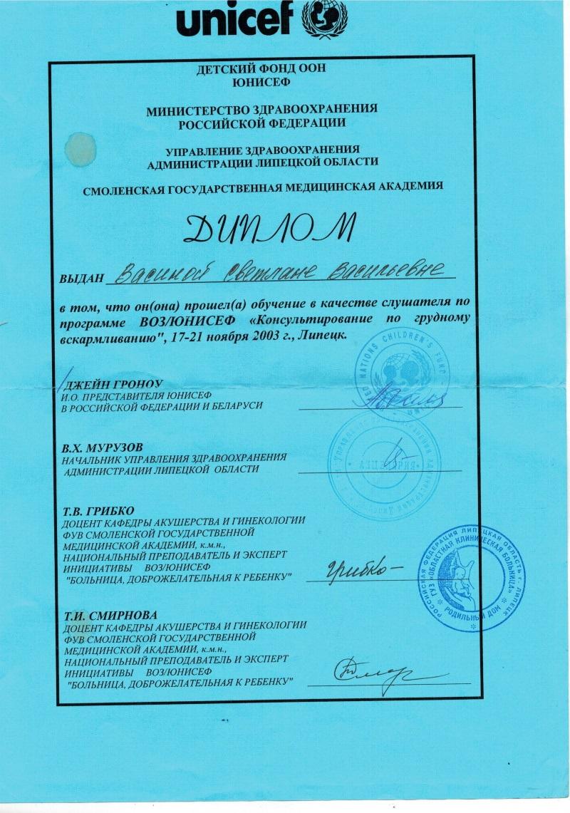 Диплом ООН Unisef врача педиатра Васиной С.В.
