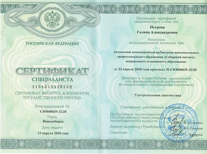 Петрова, врач УЗИ, Сертификат