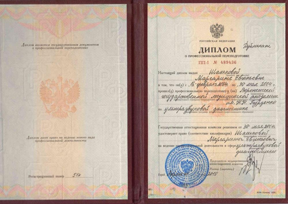 Шашкова, врач узи, диплом 2