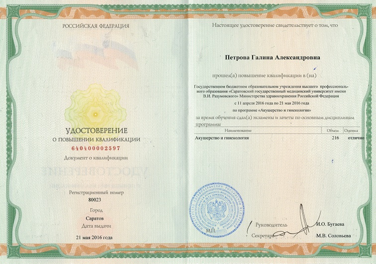 Петрова, врач УЗИ, удостоверение