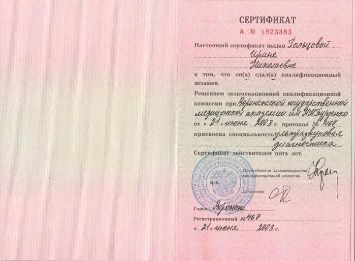Гольцова, узи, сертификат