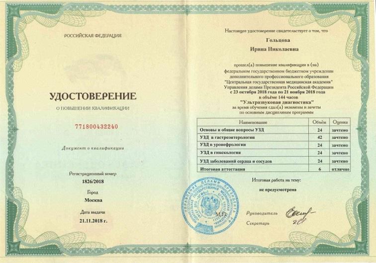 Гольцова, узи, удостоверение
