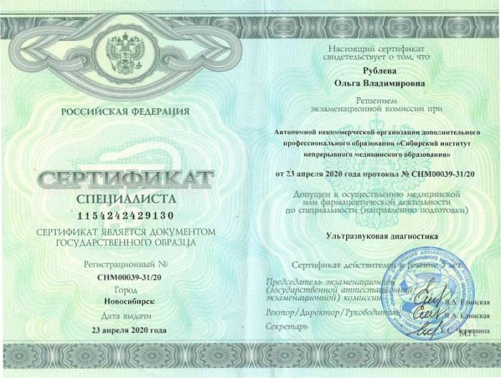 Рублёва, врач узи, сертификат