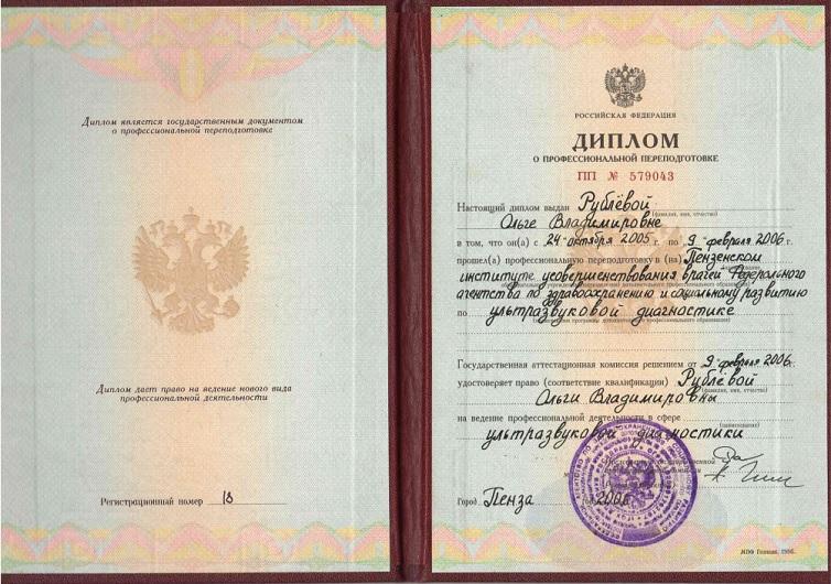 Рублёва, врач узи, диплом