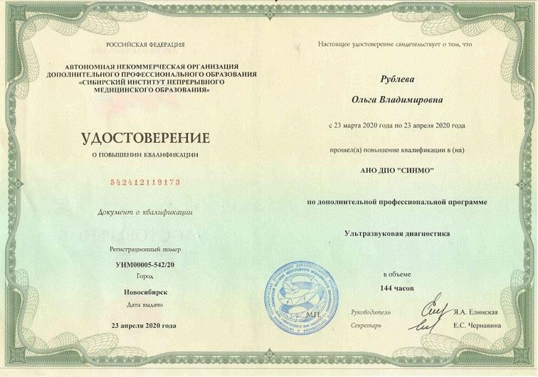 Рублёва, врач узи, удостоверение