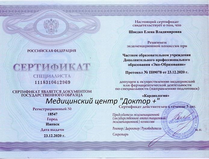 Кардиолог сертификат