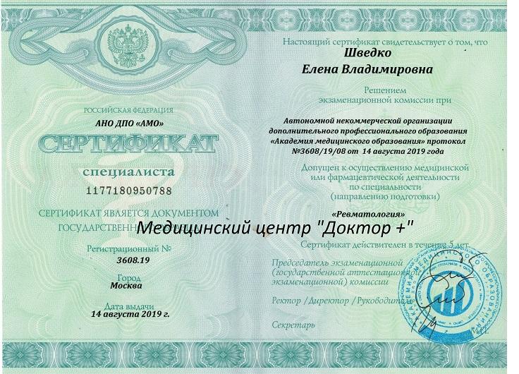 Шведко Ревматолог Сертификат