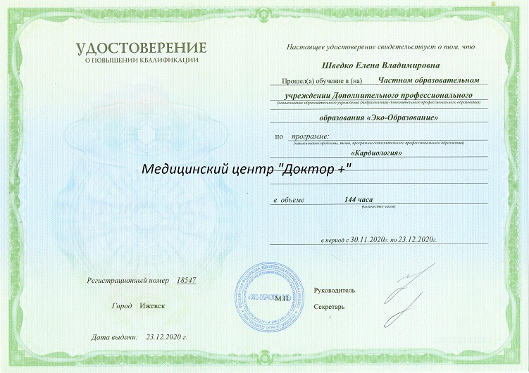 Удостоверение Кардиолога