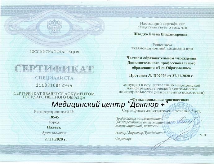 Сертификат УЗИ Шведко